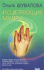 Исцеляющие мудры. Учебник по биоэнергетике. Ступень 1