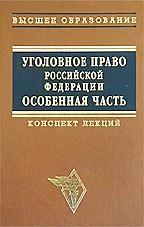 Уголовное право РФ. Особенная часть. Конспект лекций