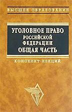 Уголовное право РФ. Общая часть. Конспект лекций