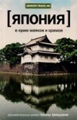[Япония] В краю маяков и храмов
