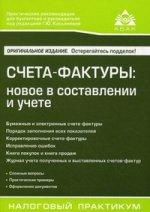 Счета-фактуры: новое в оформлении и учете. 7-е изд., перераб.и доп