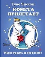 Комета прилетает