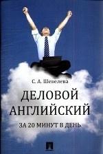 Деловой английский за 20 минут в день.Уч.пос.-М.:Проспект,2013.