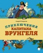 Приключения капитана Врунгеля / Некрасов А