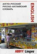 Англо-русский русско-английский словарь и разговорник ABBYY Lingvo Lite. 2-е изд., стер