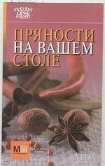 В. Г. Дмитриева. Пряности на вашем столе 150x237