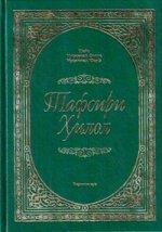 Тафсири  Хилол в 6-ти томах (на узбекском языке)