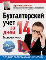 Бухгалтерский учет за 14 дней. Экспресс-курс. Новое, 11-е изд