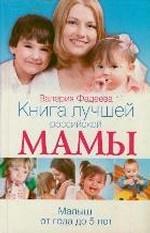 Книга лучшей российской мамы. Малыш от года до 5 лет