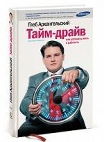 Глеб Архангельский. Тайм-драйв. Как успевать жить и работать, 14-е изд
