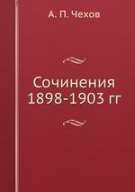 Сочинения 1898-1903 гг