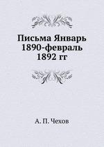 Письма Январь 1890-февраль 1892 гг