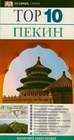 Обложка книги Пекин