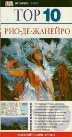 Обложка книги Рио-де-Жанейро