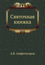 Святочная книжка