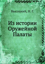 Обложка книги Из истории Оружейной Палаты