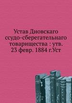 Устав Дновскаго ссудо-сберегательного товарищества : утв. 23 февр. 1884 г.Уст
