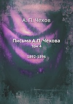 Письма А.П. Чехова. Том 4 1892-1896
