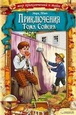Приключения Тома Сойера / Твен М