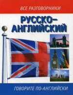 Русско -английский разговорник. Говорите -по английски