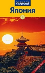 Япония. Путеводитель