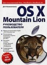 Денис Николаевич Колисниченко. OS X Mountain Lion. Руководство пользователя