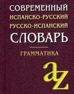 Современный испанско-русский,русско-испанский словарь.Грамматика