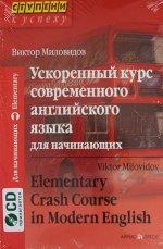 Ускоренный курс современного английского языка для начинающих / Elementary Crash Course in Modern English (+ CD-ROM)