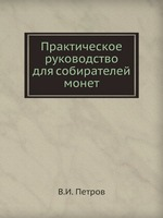Обложка книги Практическое руководство для собирателей монет