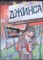 Джинса ( Михаил Анатольевич Барановский  )