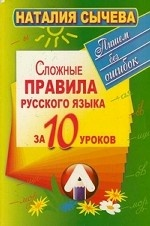 Наталия Сычева. Сложные правила русского языка за 10 уроков