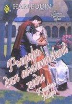 Рыцарь для английской леди