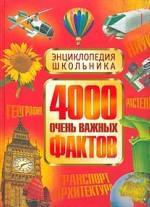 4000 очень важных фактов. Энциклопедия школьника