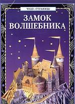 Замок волшебника. Чудо-страницы