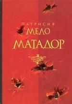 Матадор. Роман
