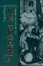 Повседневная жизнь алхимиков в Средние века