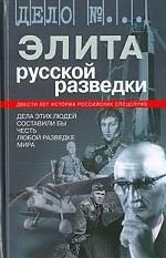 Элита русской разведки