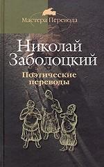 Поэтические переводы в трех томах. Том 1. Грузинская классическая поэзия