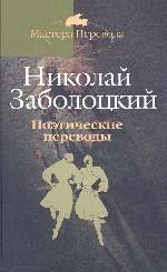 Поэтические переводы в трех томах. Том 2. Грузинская классическая поэзия