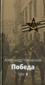 Победа, т. 1-2 / Чаковский А. Б