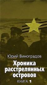 Хроника расстрелянных островов кн.1-2