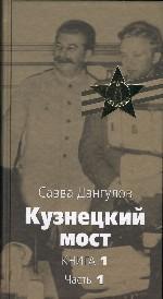 Кузнецкий мост кн.1/ часть1-2
