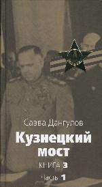 Кузнецкий мост кн.3/ часть1-2