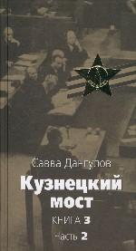Кузнецкий мост. Книга 3. Часть 2. Главы 45-82. Роман. В трех книгах