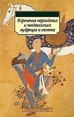 Изречения персидских и таджикских мудрецов и поэтов