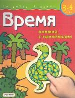 Время. Книжка с наклейками. Для детей 3-4 лет