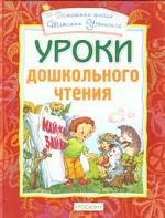 Уроки дошкольного чтения