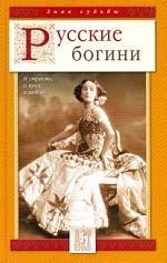 Русские богини. Легенды и биографии