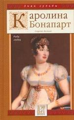 Каролина Бонапарт. Раба любви