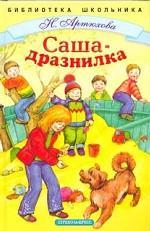 Саша-дразнилка
